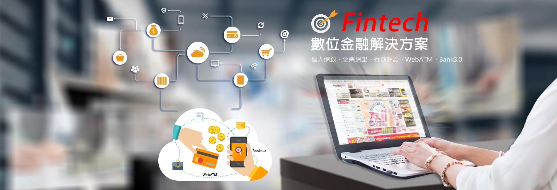 Fintech 數位金融解決方案